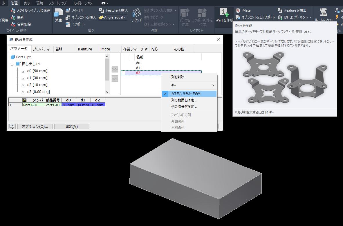 Autodesk Inventor(オートデスク ... : 面積 単位 換算 : すべての講義