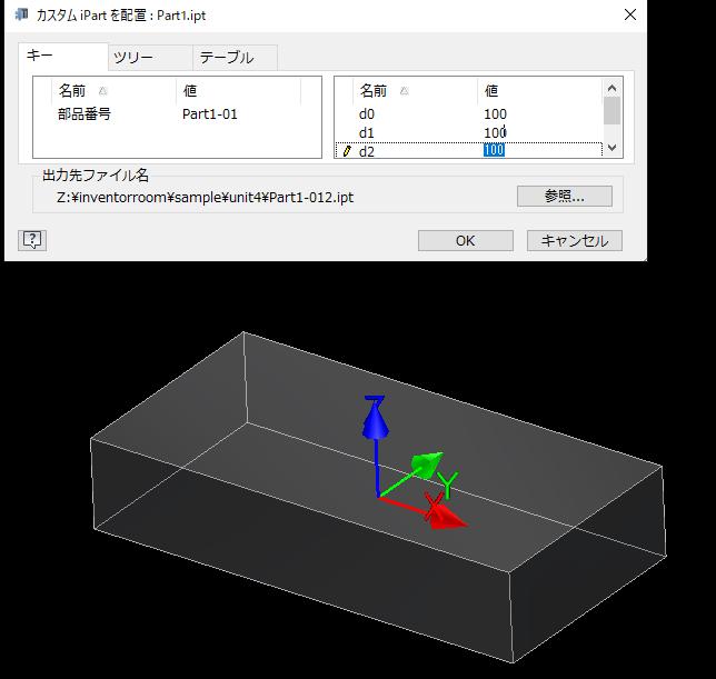 すべての講義 体積 単位換算 : Autodesk Inventor(オートデスク ...